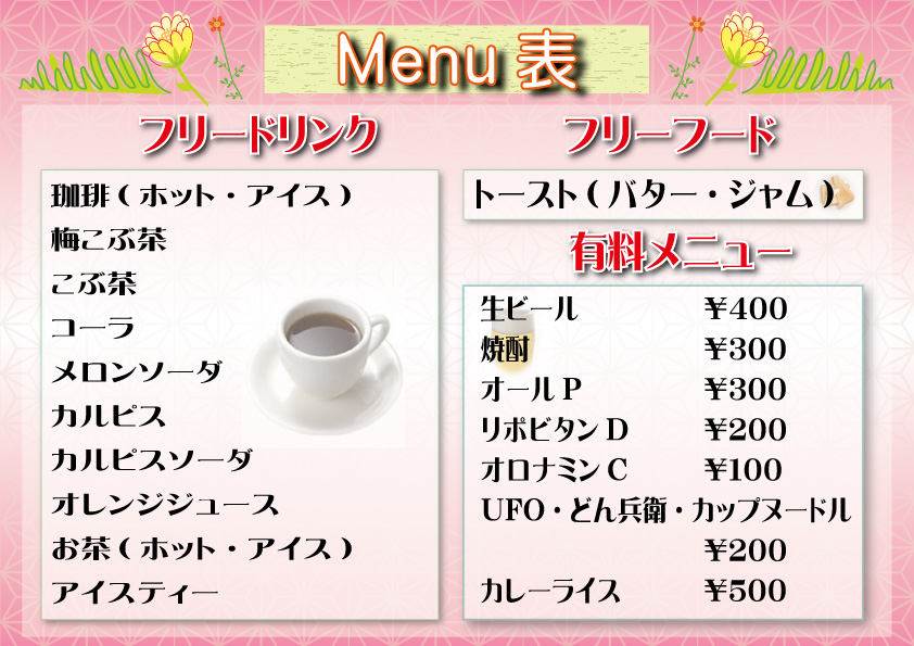 Food&Drink 料金表