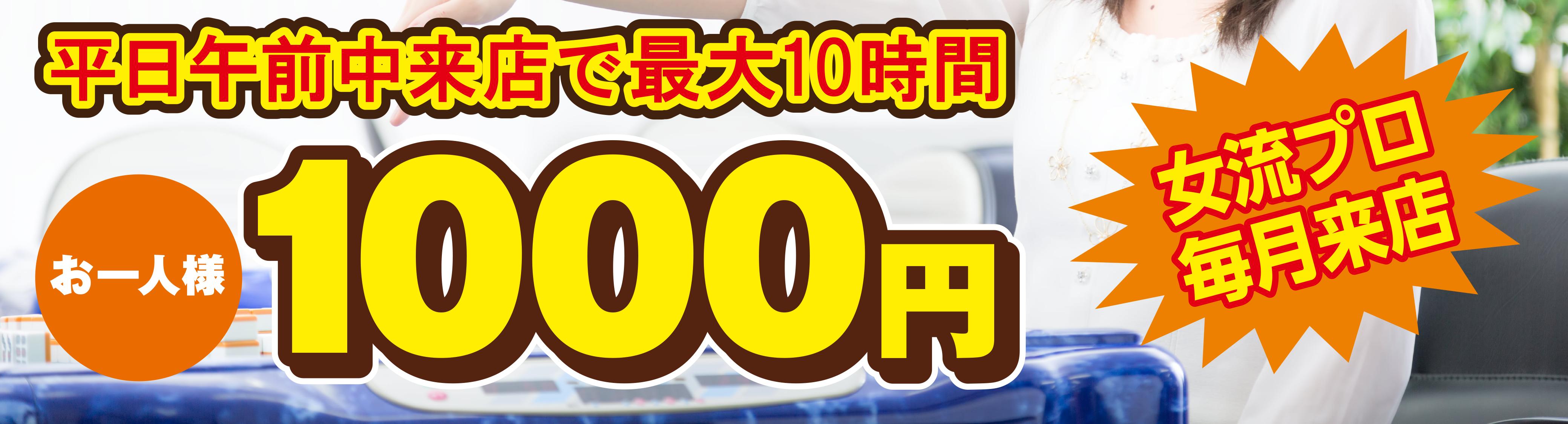 平日午前中来店で最大10時間1000円